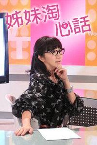 姐妹淘心话 2011