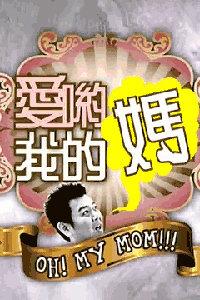 爱哟我的妈 2011(共96期全)