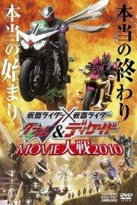 假面骑士W与假面骑士十年:银幕大战2010