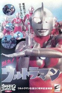 奥特曼剧场版 1996:苏醒吧!奥特曼