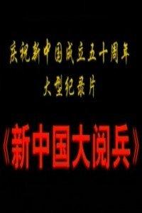 新中国大阅兵