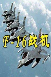 F-16战机