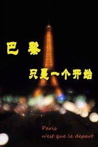 巴黎只是一个开始