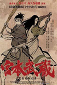 宮本武藏:双剑飞驰之梦