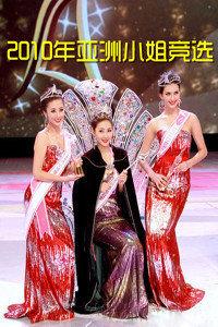 2010年亚洲小姐竞选