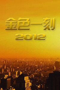 金色一刻 2012