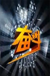 奋斗 2012
