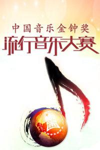 第8届中国音乐金钟奖流行音乐大赛