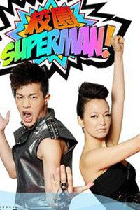 校园superman 2011