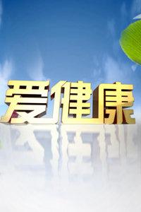 爱健康 2011(综艺)