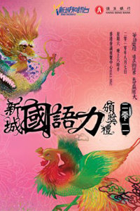 新城国语力颁奖典礼 2011