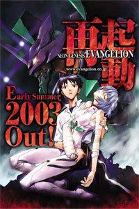 新世纪福音战士 2003重置版