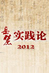 岳麓实践论 2012