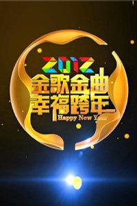中国爱 爱中国 爱在四川金歌金曲跨年演唱会 2012