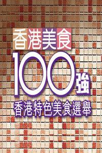 香港美食100强 2011