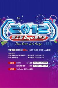 台北最HIGH新年城跨年晚会 2012