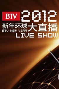BTV新年环球大直播 2012