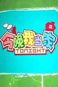 今晚我当家 2011