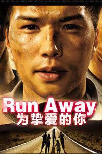 Runaway~为挚爱的你
