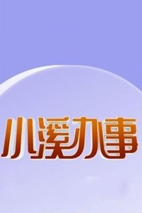 小溪办事 2012
