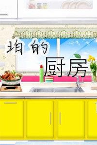 珀的厨房 第一季