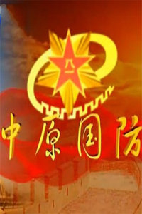 中原国防 2012