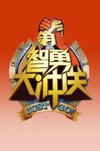 智勇大冲关 2011