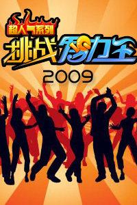挑战智力王 2009