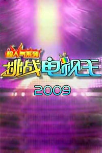 挑战电视王 2009