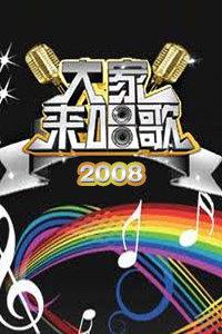 大家来唱歌 2008