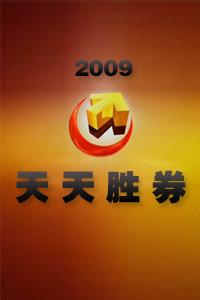 天天胜券 2009