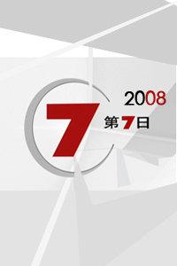 7日7频道 2008