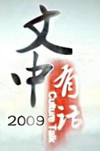 文中有话 2009