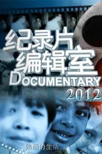 纪录片编辑室 2012