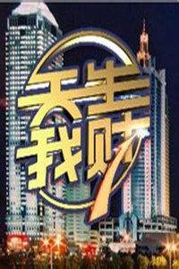 天生我财 2012