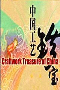 中国工艺珍宝