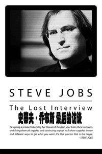 史蒂夫·乔布斯:最后的访谈