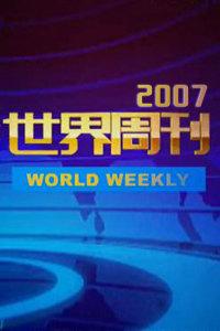 世界周刊 2007