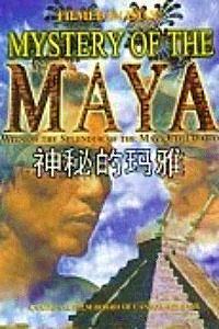 神秘的玛雅