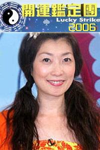 开运鉴定团 台湾版 2006