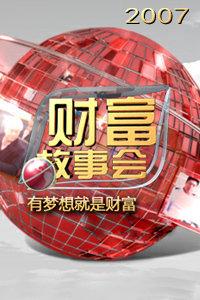 财富故事会 2007