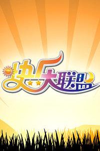快乐大联盟 2009