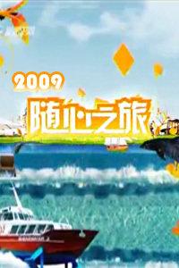 随心之旅 2009