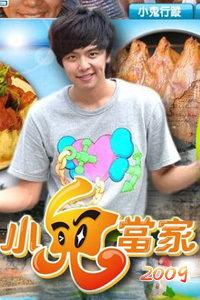 小鬼当家 台湾八大电视台