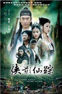 侠影仙踪(全30集)