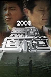 无间道不道 2008