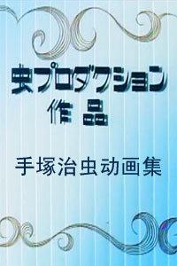 手塚治虫动画集