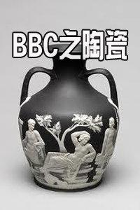 BBC之陶瓷
