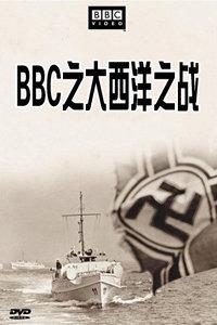 BBC之大西洋之战