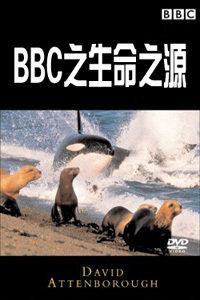 BBC之生命之源